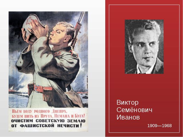 Виктор Семёнович Иванов 1909—1968