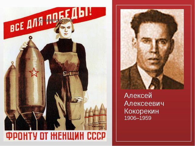 Алексей Алексеевич Кокорекин 1906–1959