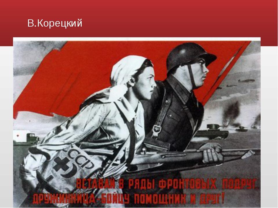 В.Корецкий