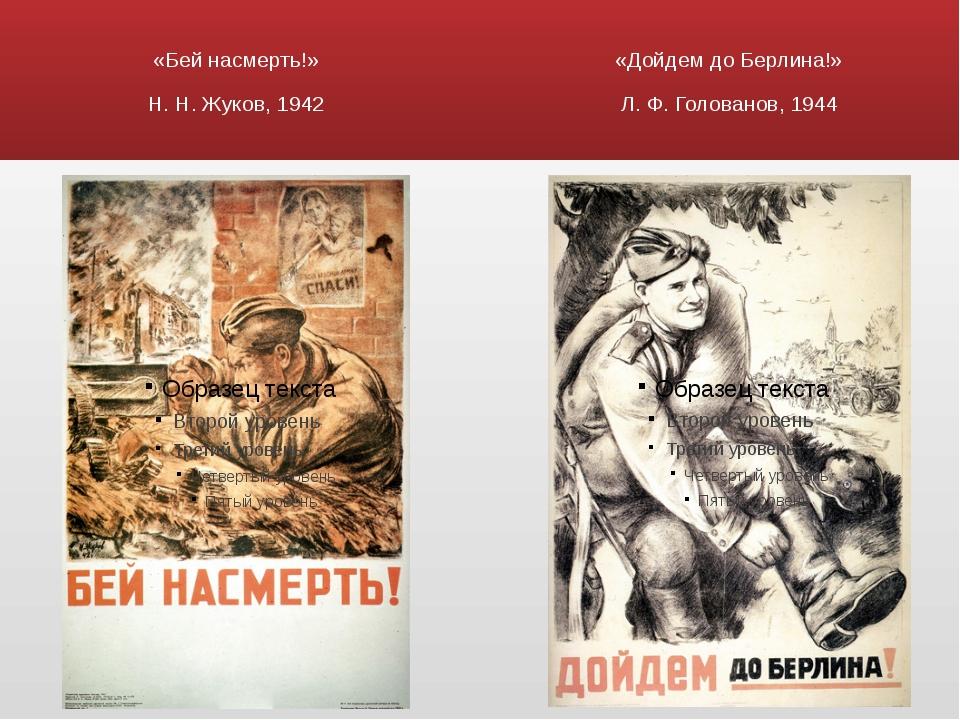 «Бей насмерть!» Н. Н. Жуков, 1942 «Дойдем до Берлина!» Л. Ф. Голованов, 1944