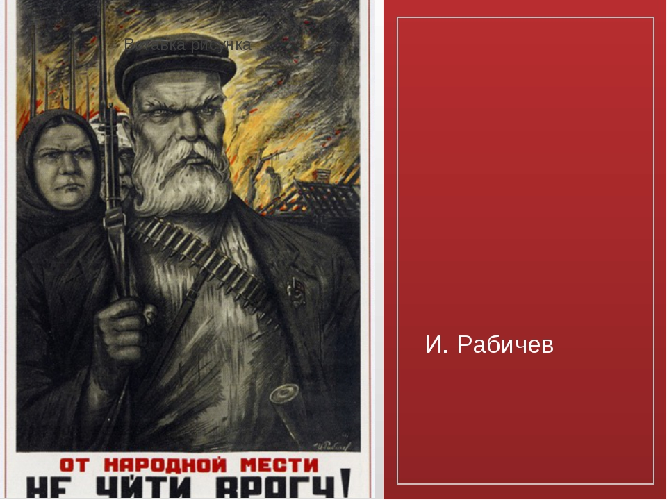 И. Рабичев