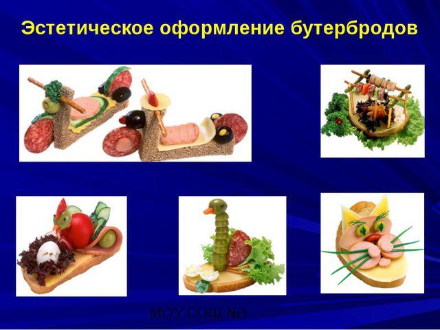 Эстетическое оформление бутербродов МОУ СОШ №3