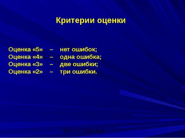 Критерии оценки Оценка «5» – нет ошибок; Оценка «4» – одна ошибка; Оценка «3»...