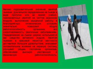 Велико оздоровительное значение занятий лыжами. Длительное передвижение на лы