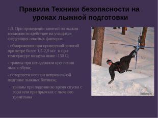 1.3. При проведении занятий по лыжам возможно воздействие на учащихся следующ