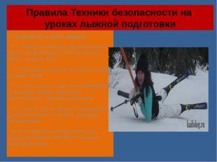 3. Требования во время занятий. 3.1. Соблюдать интервал при движении на лыжа