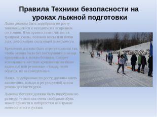 Лыжи должны быть подобраны по росту занимающегося и находиться в исправном со