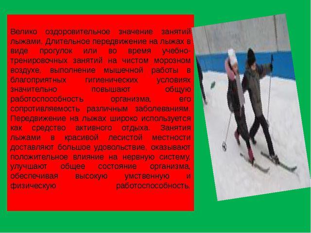 Велико оздоровительное значение занятий лыжами. Длительное передвижение на лы...