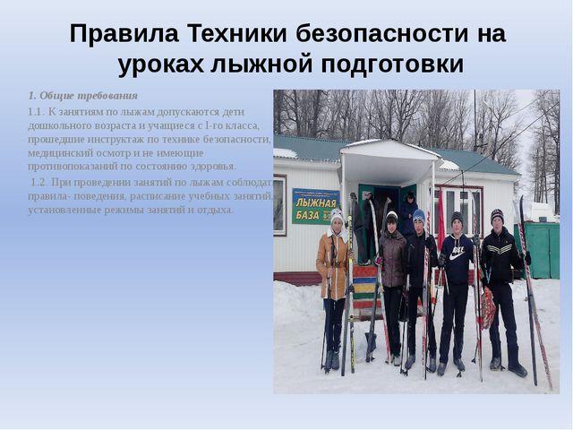1. Общие требования  1.1. К занятиям по лыжам допускаются дети дошкольного в...