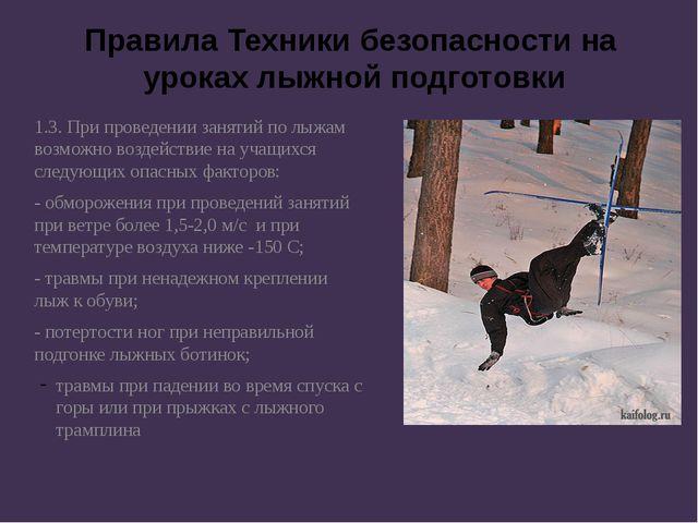 Презентация Техника безопасности на уроках лыжной подготовки 1 3 При проведении занятий по лыжам возможно воздействие на учащихся следующ