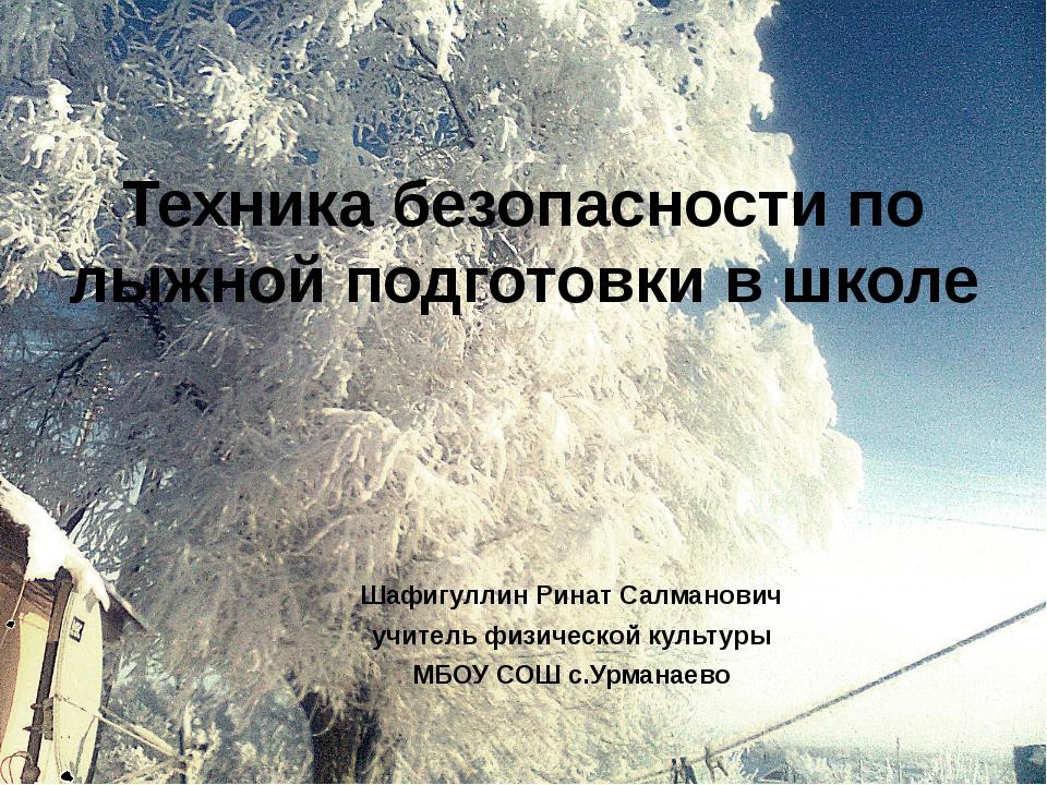 Техника безопасности по лыжной подготовки в школе Шафигуллин Ринат Салманович...