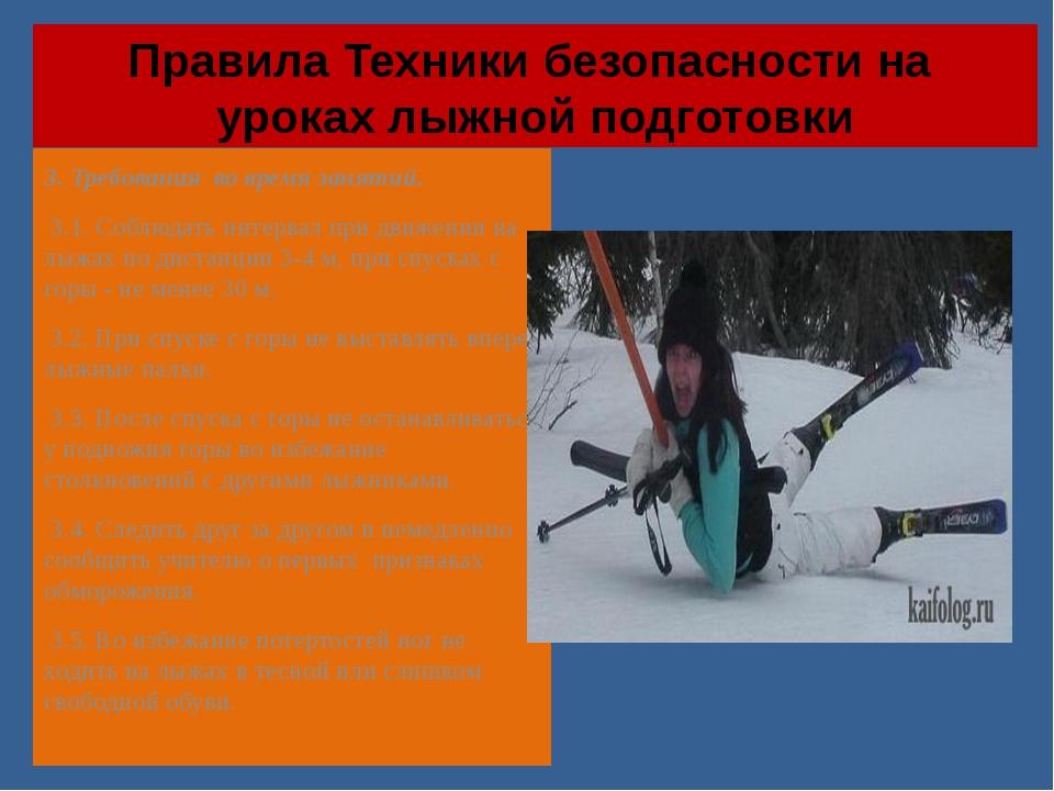 3. Требования во время занятий. 3.1. Соблюдать интервал при движении на лыжа...