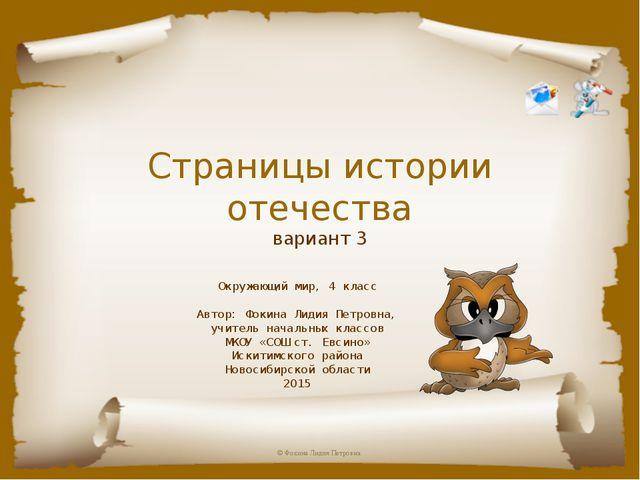 Информационные источники Дмитриева О. И. Поурочные разработки по курсу «Окруж...