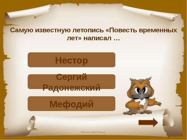 Самую известную летопись «Повесть временных лет» написал … Подумай! Мефодий П...
