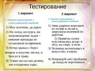 Тестирование 1 вариант I. Укажите предложение с пунктуационной ошибкой: 1) М
