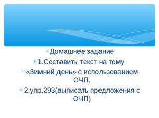 Домашнее задание 1.Составить текст на тему «Зимний день» с использованием ОЧП