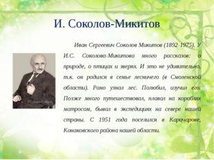 И. Соколов-Микитов Иван Сергеевич Соколов Микитов (1892-1975). У И.С. Соколов