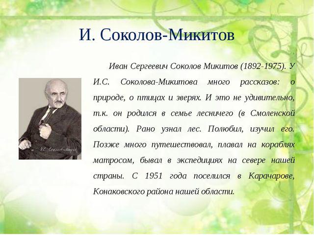И. Соколов-Микитов Иван Сергеевич Соколов Микитов (1892-1975). У И.С. Соколов...