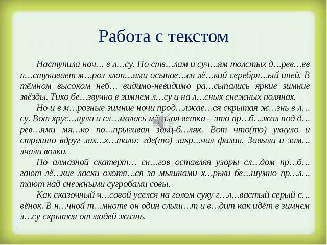 Работа с текстом Наступила ноч… в л…су. По ств…лам и суч…ям толстых д…рев…ев...