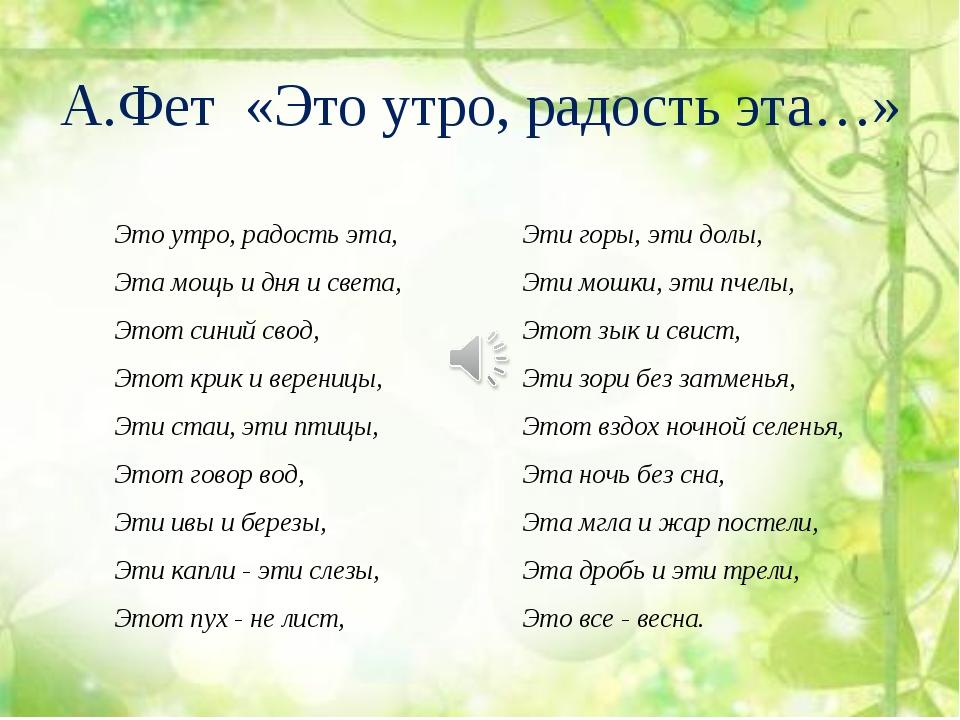 А.Фет «Это утро, радость эта…» Это утро, радость эта, Эта мощь и дня и света,...