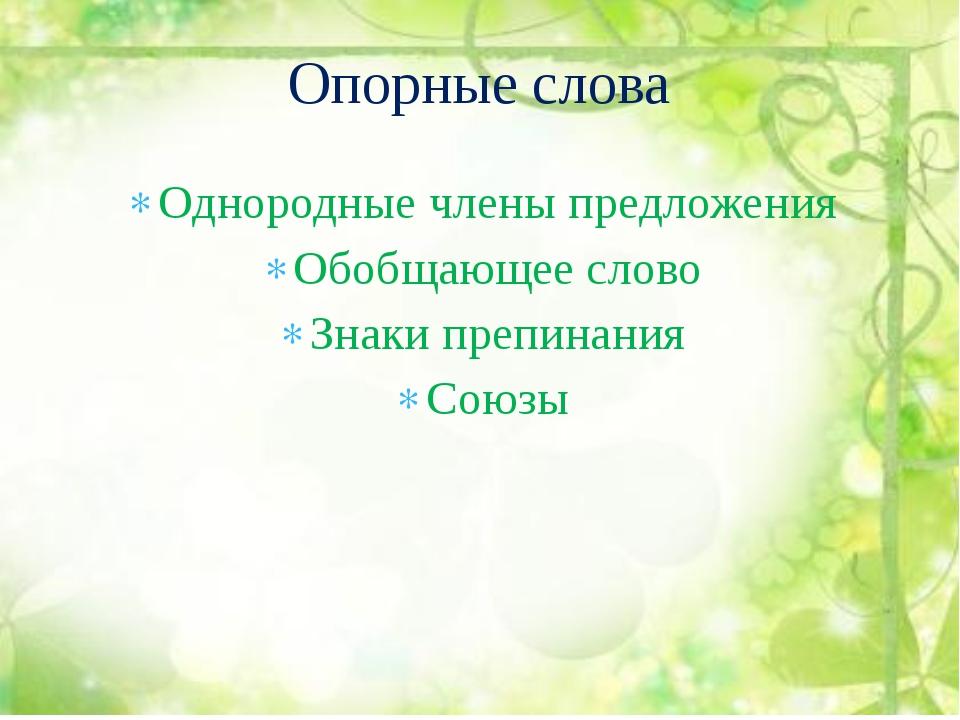 Однородные члены предложения Обобщающее слово Знаки препинания Союзы Опорные...