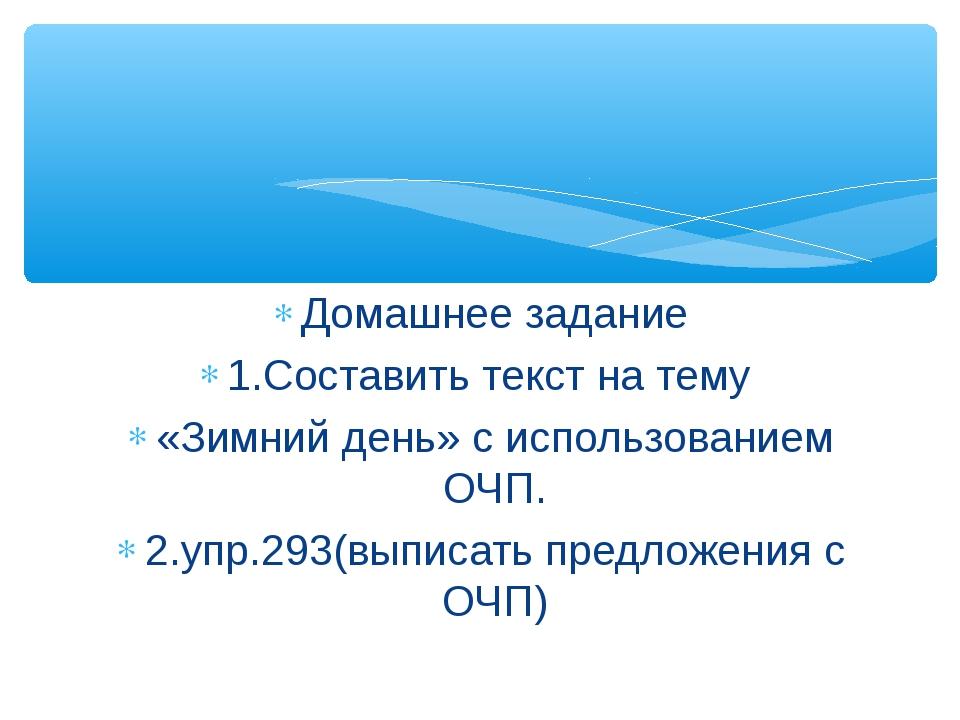 Домашнее задание 1.Составить текст на тему «Зимний день» с использованием ОЧП...