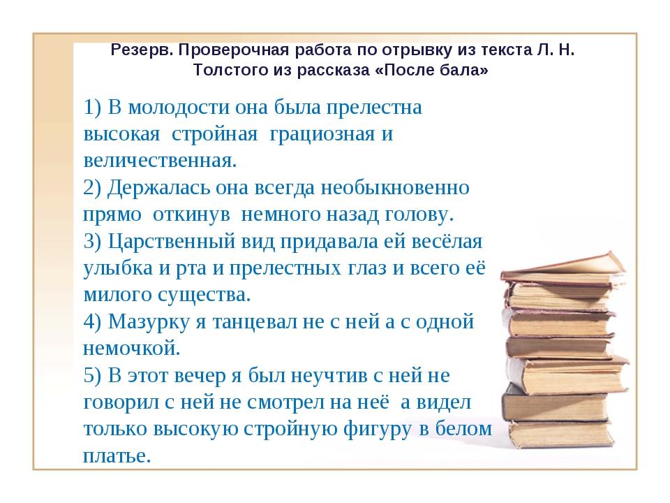 Резерв. Проверочная работа по отрывку из текста Л. Н. Толстого из рассказа «П...