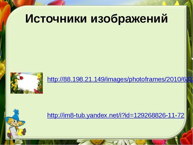 Источники изображений http://88.198.21.149/images/photoframes/2010/6/02/17/55...