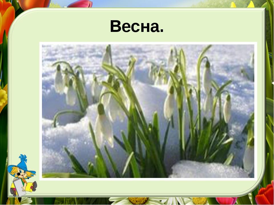 Весна. .