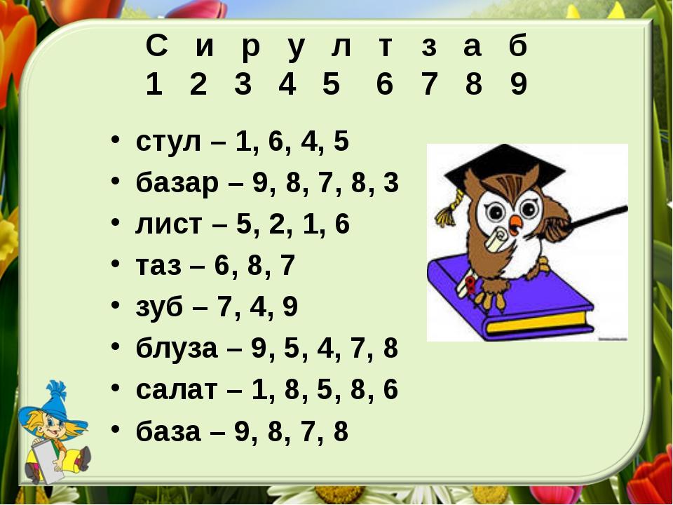 С и р у л т з а б 1 2 3 4 5 6 7 8 9 стул – 1, 6, 4, 5 базар – 9, 8, 7, 8, 3 л...