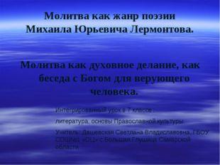 Молитва как жанр поэзии Михаила Юрьевича Лермонтова. Молитва как духовное дел