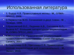 Использованная литература 1. Будур Н.В. Православные иконы.- М., ОЛМА-ПРЕСС,