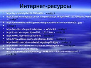 Интернет-ресурсы http://kp.md/daily/24252.5/450658/ - слайд 5 http://for3d.r