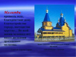 Молитвы - крепость телу, благоденствие дому, благоустройство городу, могущест