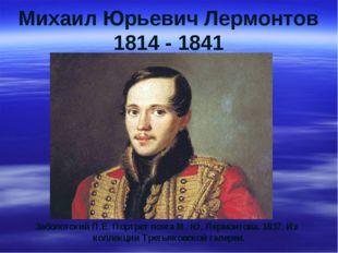 Михаил Юрьевич Лермонтов 1814 - 1841 Заболотский П.Е. Портрет поэта М. Ю. Лер