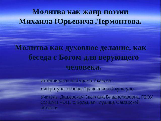 Молитва как жанр поэзии Михаила Юрьевича Лермонтова. Молитва как духовное дел...