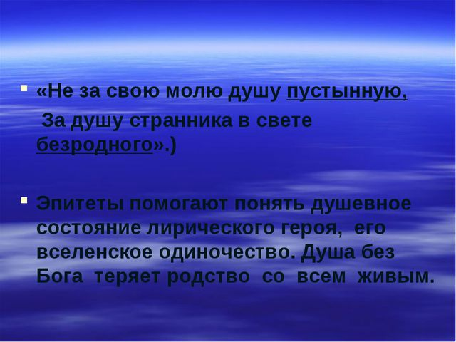 «Не за свою молю душу пустынную, За душу странника в свете безродного».) Эпи...