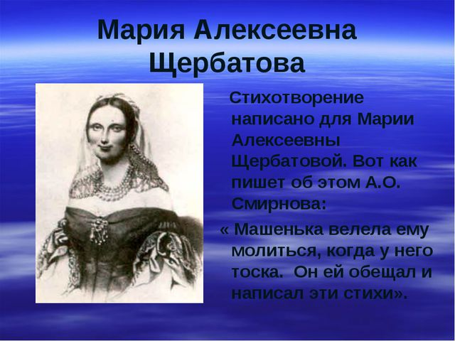 Мария Алексеевна Щербатова Стихотворение написано для Марии Алексеевны Щербат...