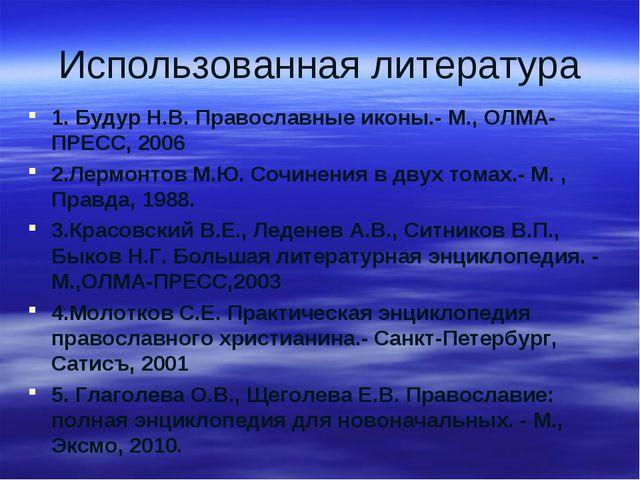 Использованная литература 1. Будур Н.В. Православные иконы.- М., ОЛМА-ПРЕСС,...