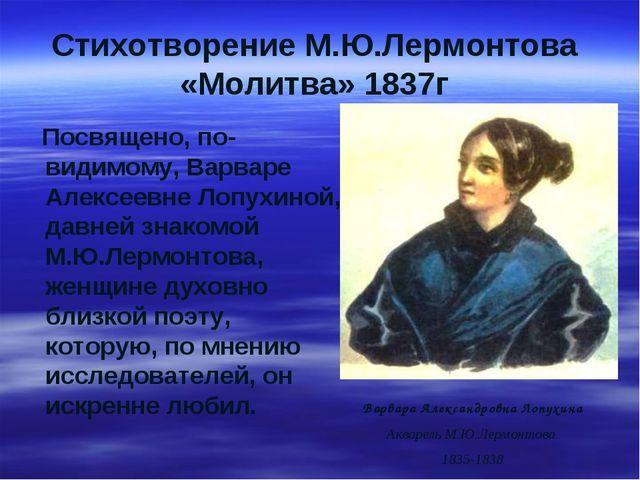 Стихотворение М.Ю.Лермонтова «Молитва» 1837г Посвящено, по-видимому, Варваре...