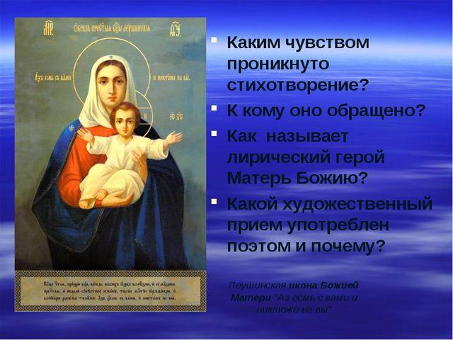 Перевод Перевод Икона Слушать Слушать Перевод Молитвы