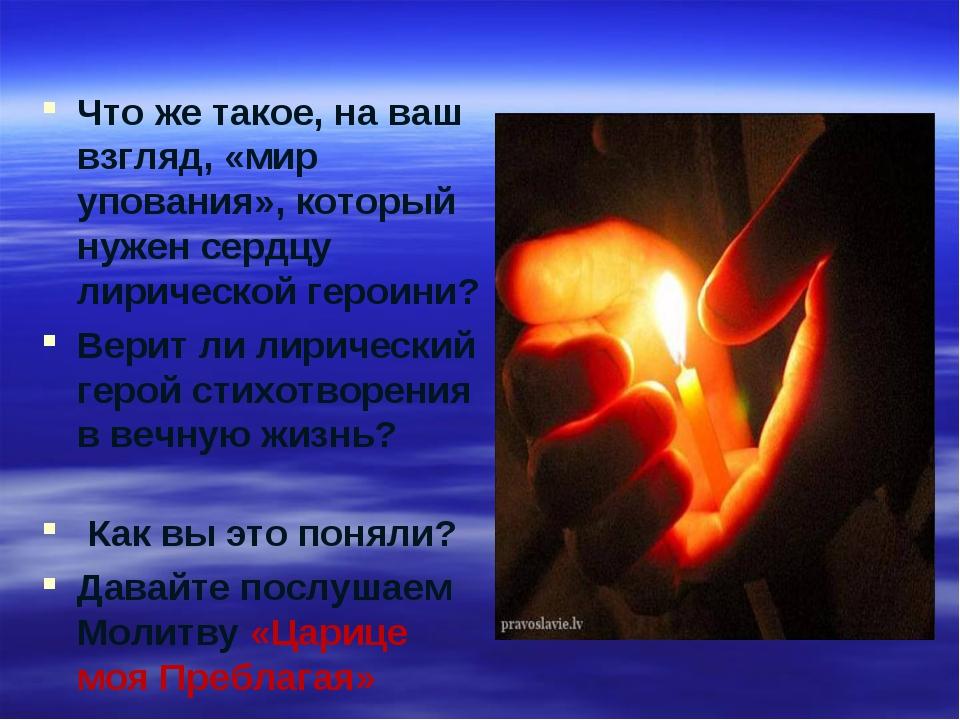 Что же такое, на ваш взгляд, «мир упования», который нужен сердцу лирической...