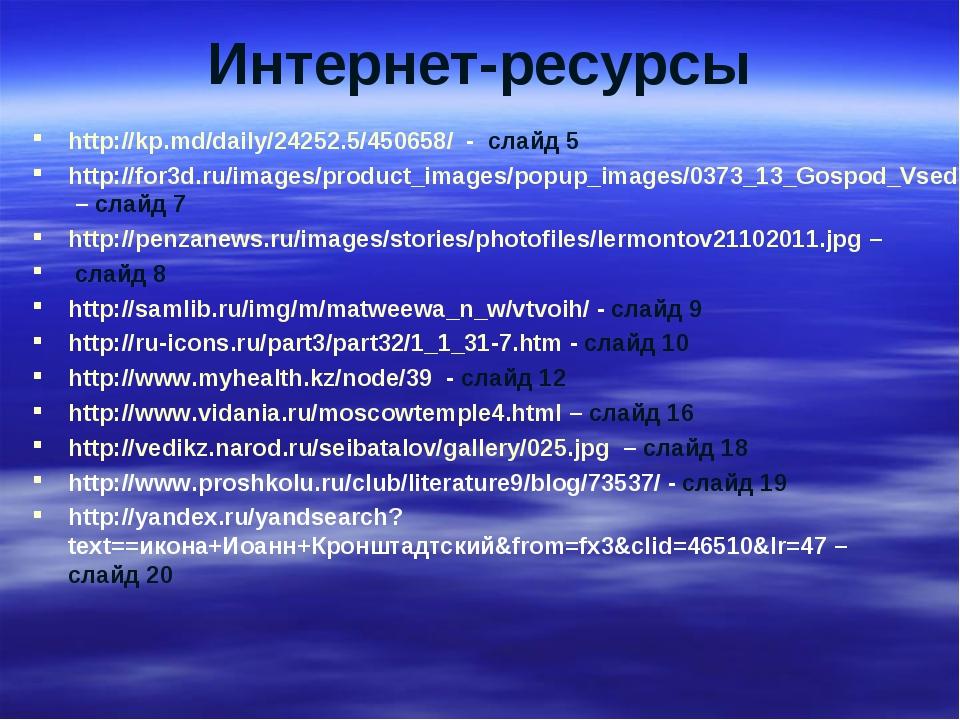 Интернет-ресурсы http://kp.md/daily/24252.5/450658/ - слайд 5 http://for3d.r...