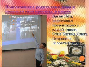 Подготовили с родителями дома и показали свои проекты в классе Багин Пётр под