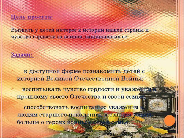 Цель проекта: Вызвать у детей интерес к истории нашей страны и чувство гордос...