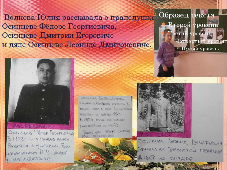 Волкова Юлия рассказала о прадедушках Осинцеве Фёдоре Георгиевича, Осинцеве...