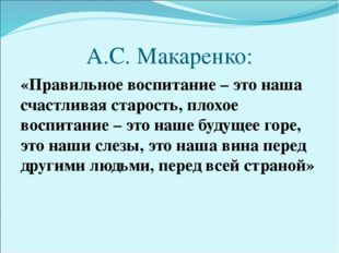 А.С. Макаренко: «Правильное воспитание – это наша счастливая старость, плохое