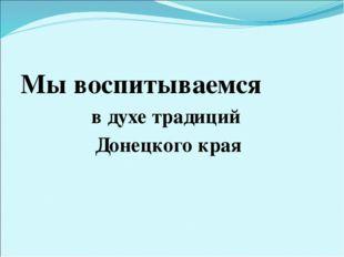 Мы воспитываемся в духе традиций Донецкого края