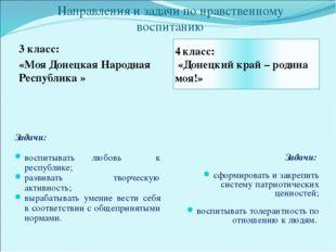 Направления и задачи по нравственному воспитанию 3 класс: «Моя Донецкая Наро