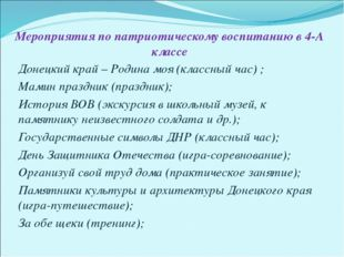Мероприятия по патриотическому воспитанию в 4-А классе Донецкий край – Родина
